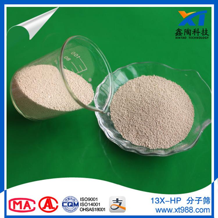 出氧率可达到93% 合成沸石 制氧剂 鑫陶牌