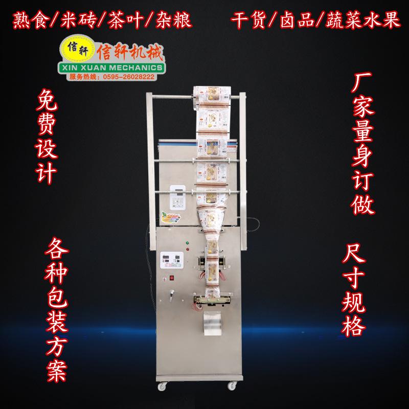 自动包装机保健品茶叶颗粒二次送料全自动称重背封多功能包装机械
