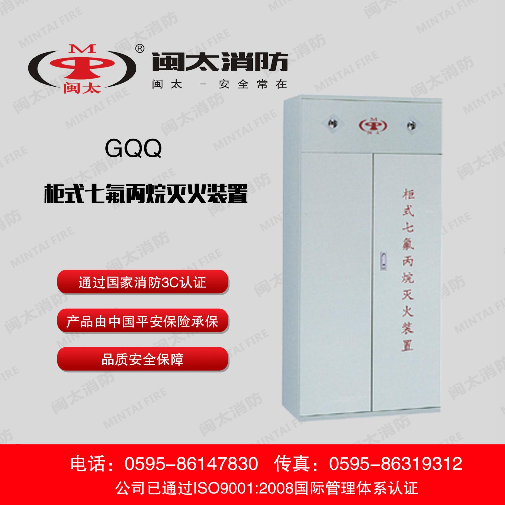 闽太消防器材厂家直销消防设备 GQQ 七氟丙烷气体灭火装置