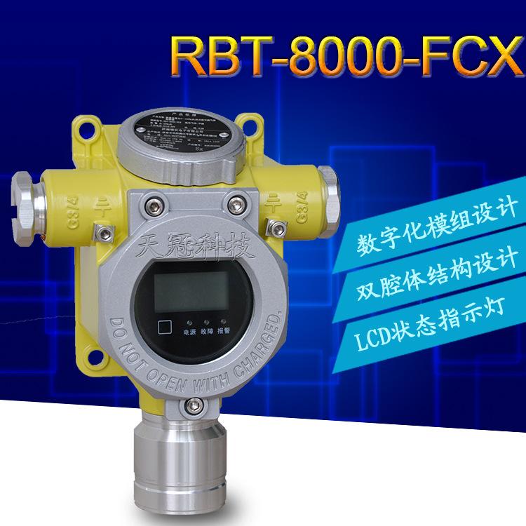 RBT-8000-FCX固定式可燃气体探测器 固定式