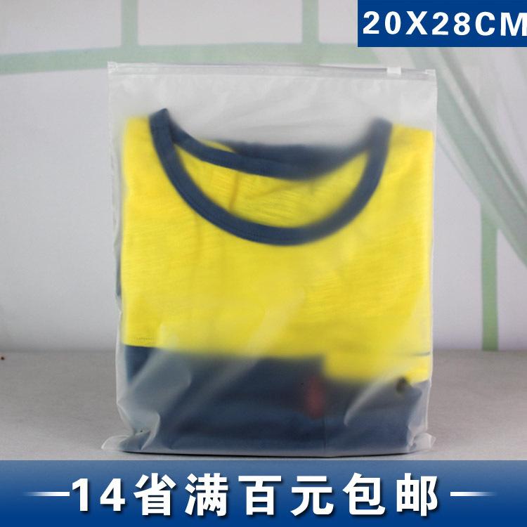服装拉链包装袋可订做印刷20x28 环保磨砂 服装包装