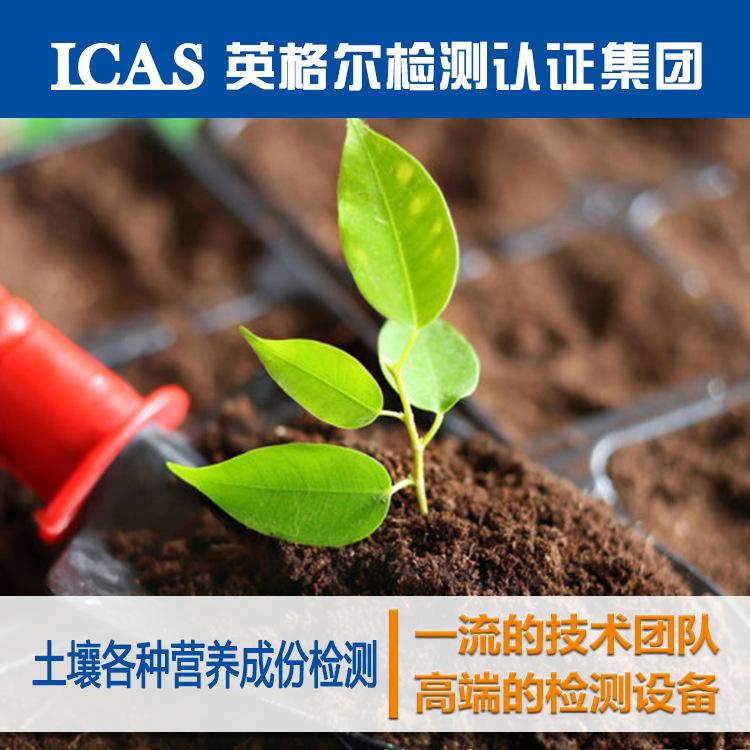 检测土壤各种养分成份 行业检测 材料分析