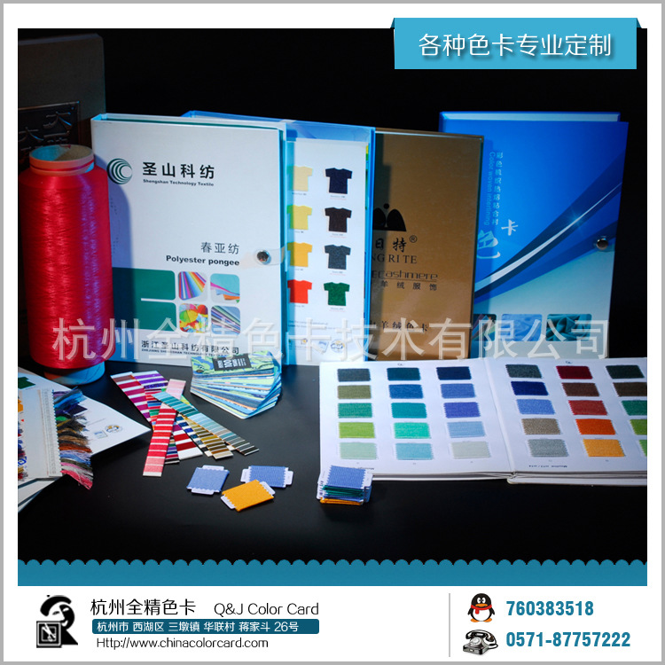 供给定制面料色卡 自定义 纺织行业