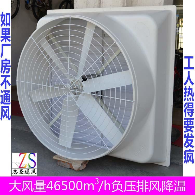 厂房车间防腐降温玻璃钢负压风机 负压排风型 玻璃钢