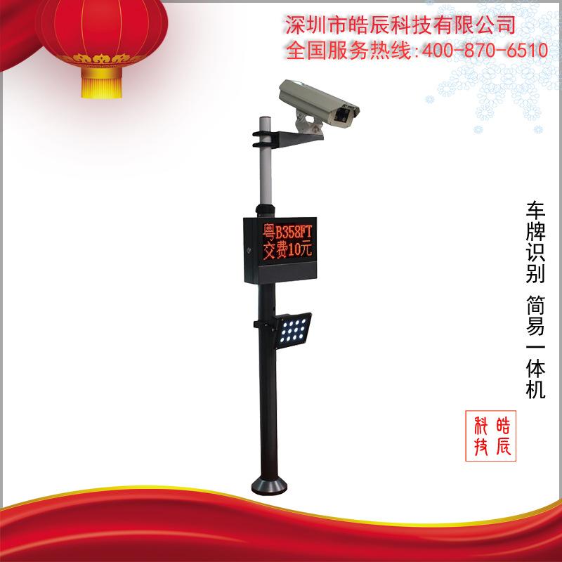 HC-A03辨认零碎 车牌识别一体机 皓辰科技