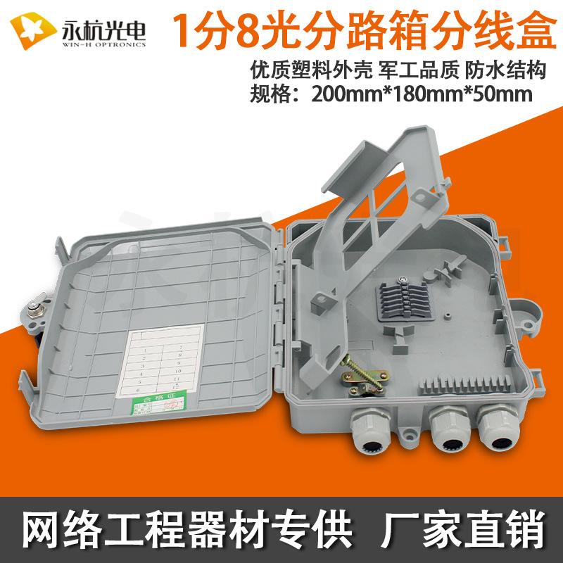 插片式光分箱分光箱1分8光分盒光分路器YH-L1 分光箱
