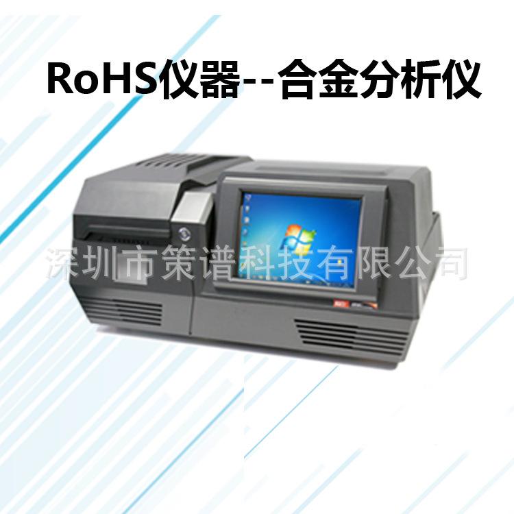 供应RoHS检测仪器/合金成份分析检测仪/卤素rohs2