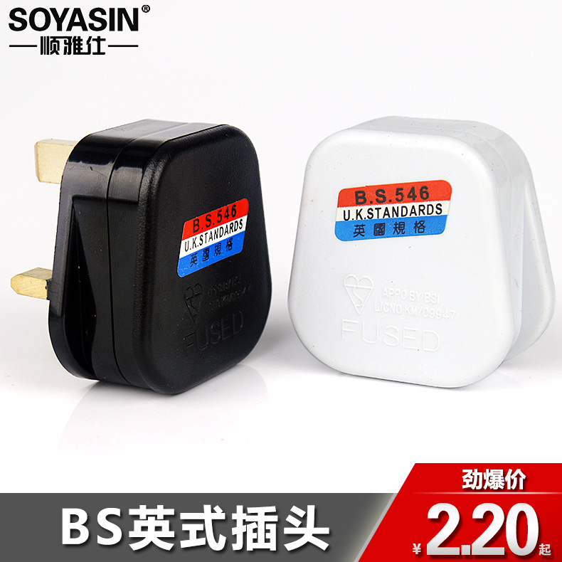 香港新加坡英国英标三脚三芯三极铜脚电源线插头 SOYASIN/顺雅仕 英式插头