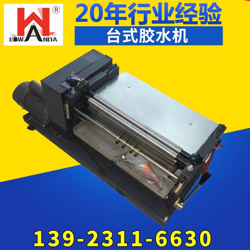 台式胶水机 力万达 胶水机 烟,纸盒 保修一年
