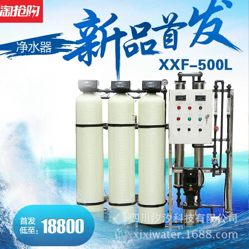 工业反渗透设备 工业反渗透设备 水处理设备 反渗透纯水设备