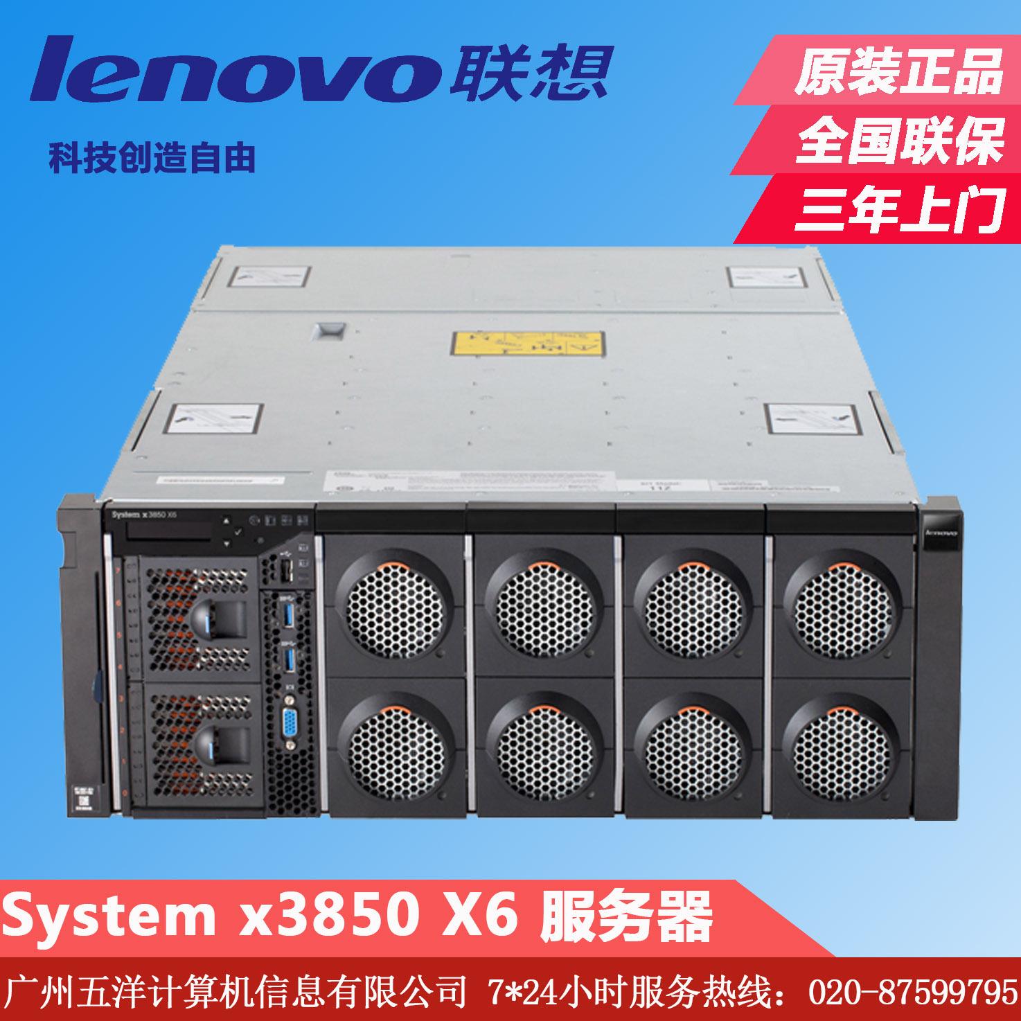 X6四路4U至强 Lenovo/联想 机架式 SAS