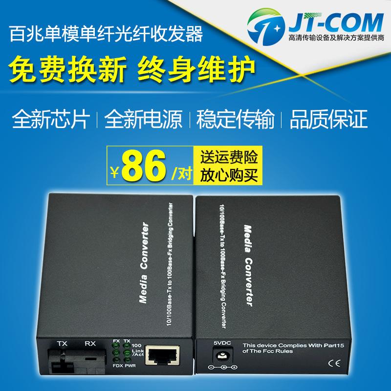100M单钎芯光电网络转换25km 全双工