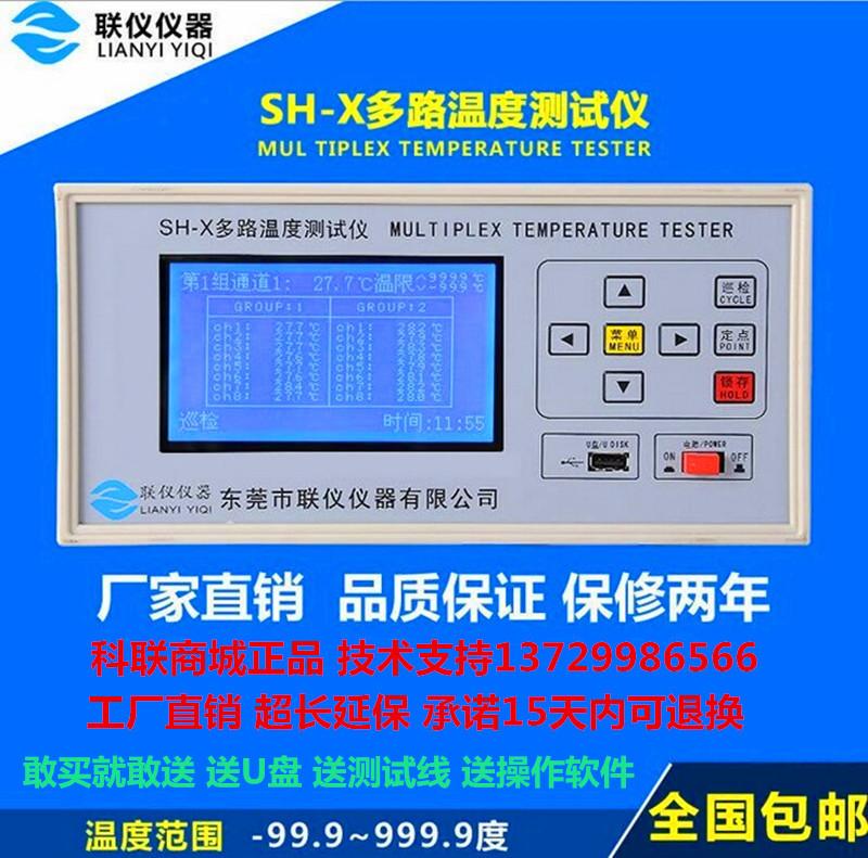 SH-X多路温度记录仪 lianyi 无电池 同时多点温度测量曲线变化