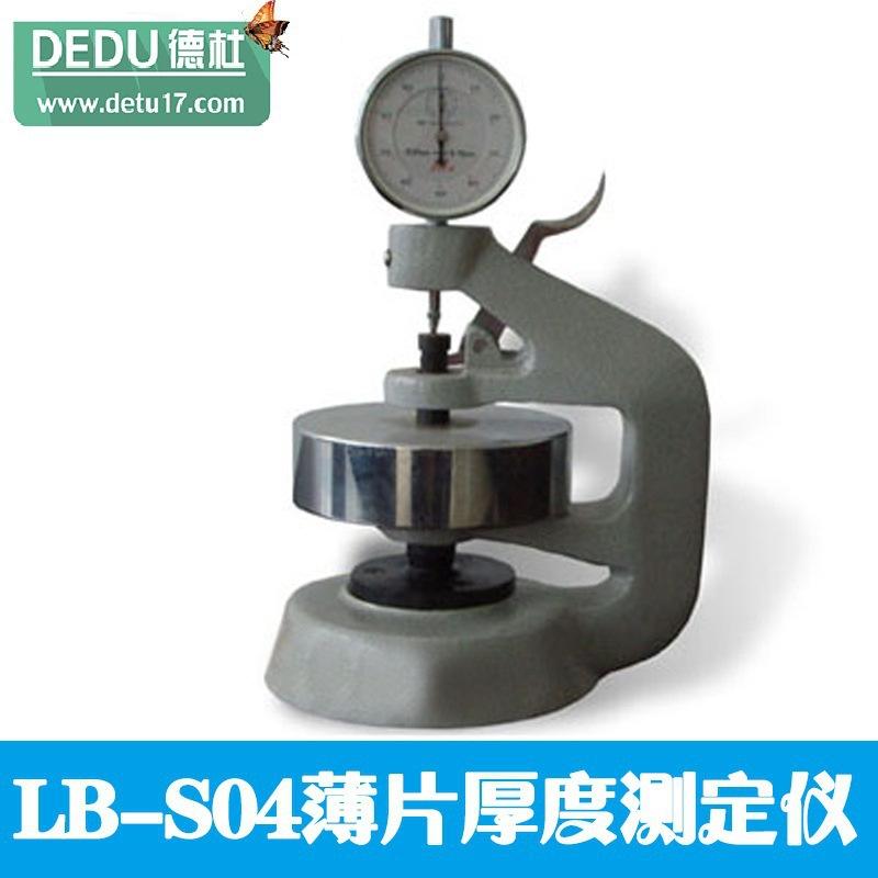 厂家直销-LB-S04纸张厚度测定仪 UCE