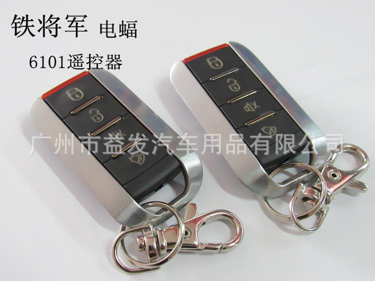 折叠防盗器遥控器选配 各种型号遥控器选配 声光报警