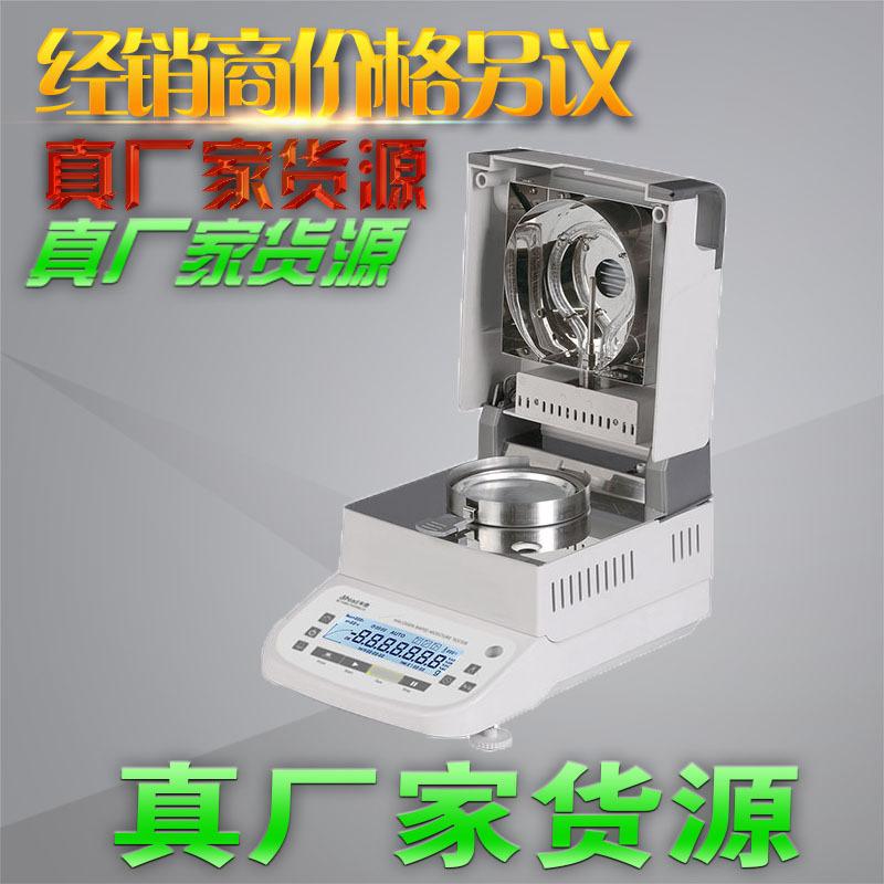 纸浆疾速水分测定仪 qunlong/群隆 卤素水分计