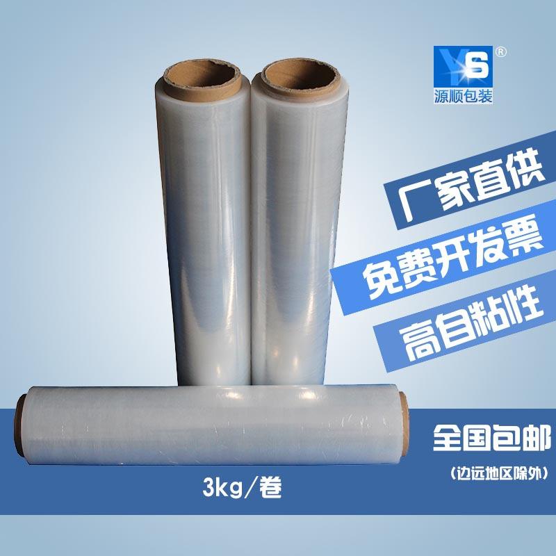 厂家直销高强度拉伸膜每卷3Kg全新料PE缠绕膜 LLDPE