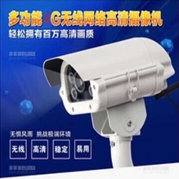 3G4G网络摄像头 无线摄像机 枪式摄像机 CDMA 铝合金