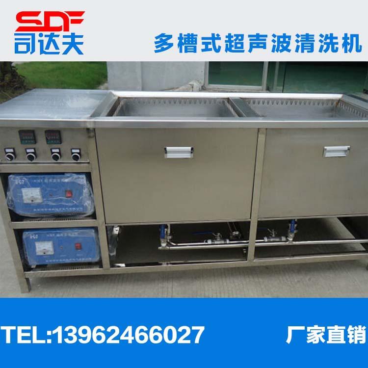 五金件行业超声波清洗机 多槽手动 五金行业 工业用 司达夫