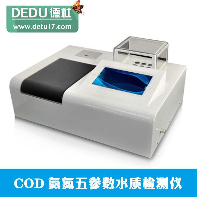 厂家直销COD氨氮五参数水质检测仪WWC-PC01/WWC-PC02