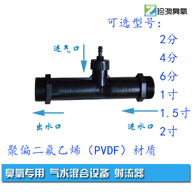 文丘里射流器耐侵蚀用于污水解决臭氧气水混合设施4分射流器