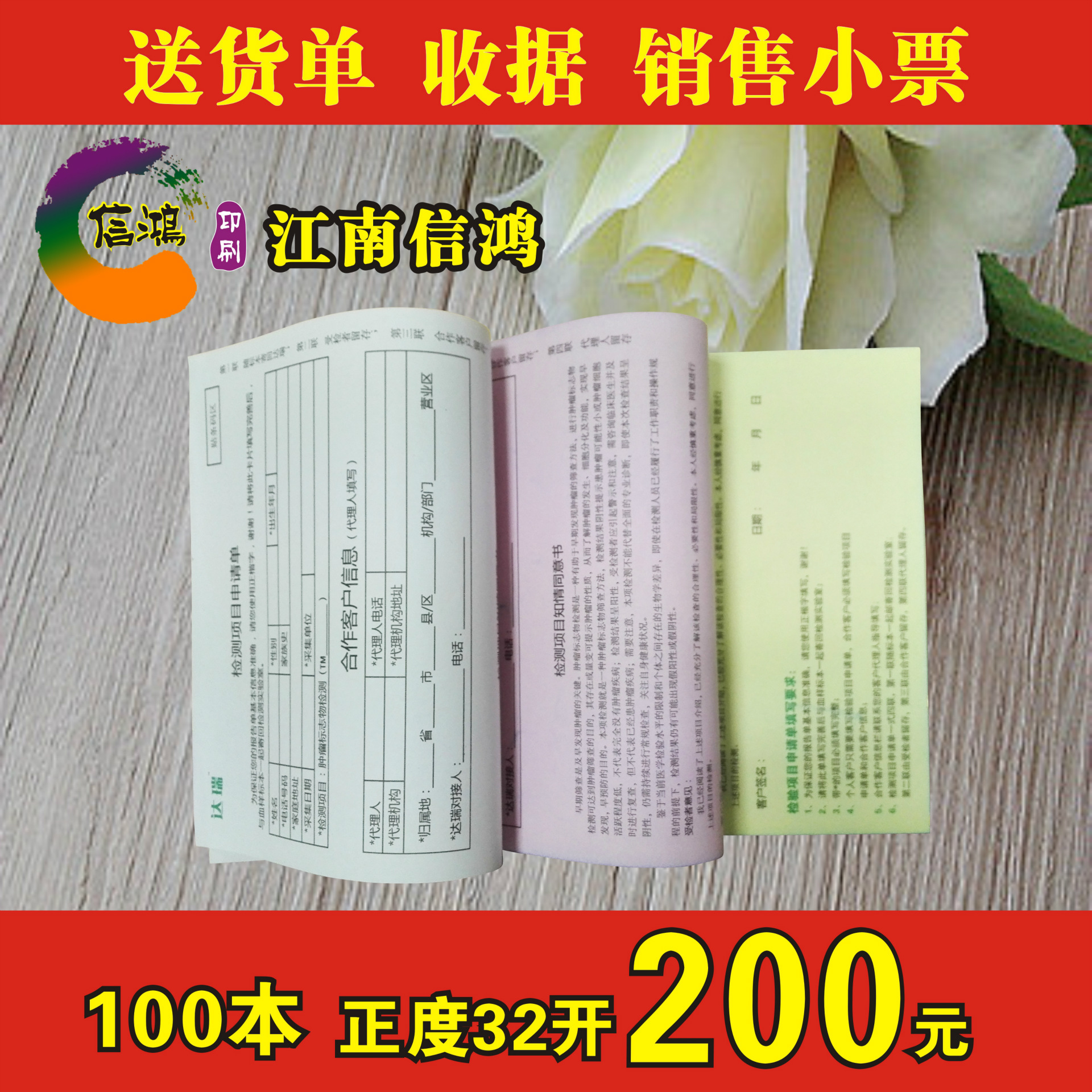 专业印刷无碳纸收据 文教类产品印刷 按客户要求 无碳纸