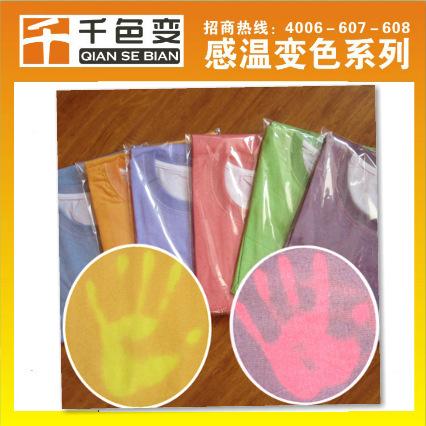 手摸变色衣服公用印花浆 千色变 彩色、可调色 感温变色