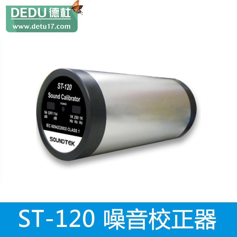 泰玛斯ST-120一级乐音计校对器 UCE 数字式噪音计