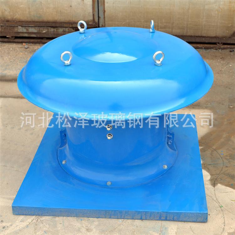 河北松泽玻璃钢厂家直销高防腐玻璃钢屋顶式风机 玻璃钢