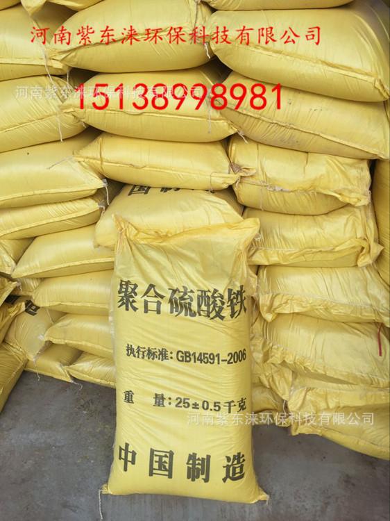 黑龙江聚合硫酸铁消费厂家/价钱量大从优/除磷/降COD/专车运送/