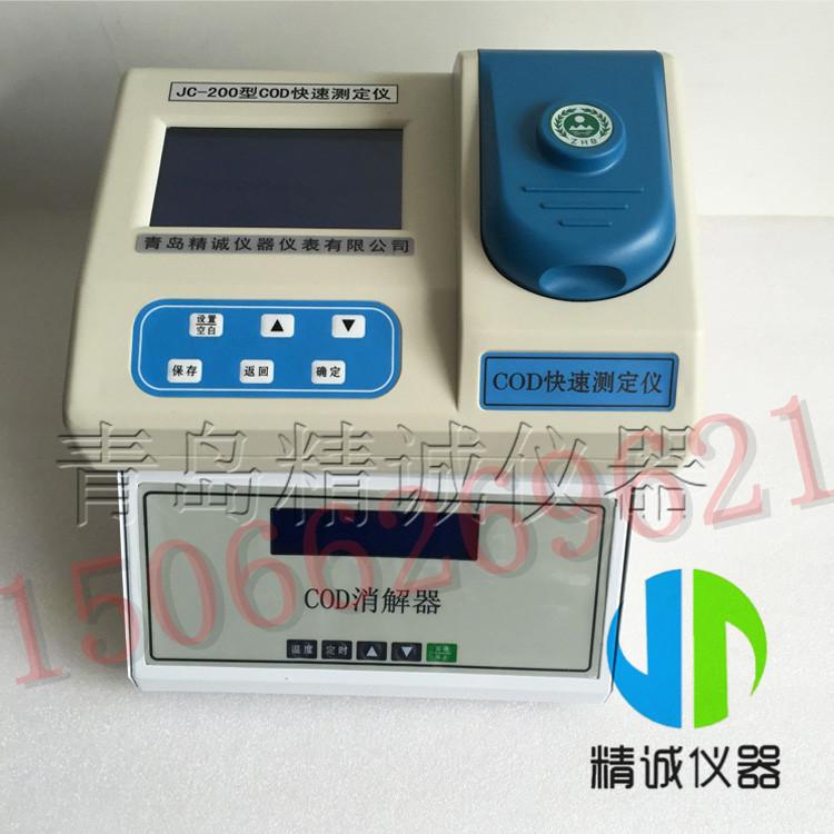 江苏医药工业废水用COD疾速检测仪 水样品 水质检测