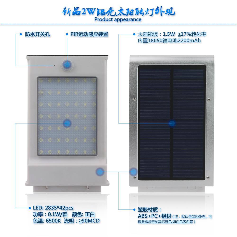 厂家直销太阳能灯人体感应灯庭院灯2W铝壳壁灯小路灯太阳能庭院灯