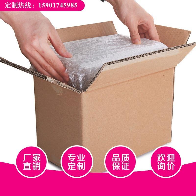 纸箱三层五层七层 定制品 主图色 折叠纸盒