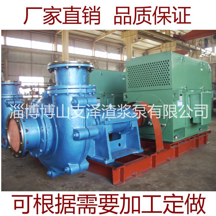 厂家直销离心耐磨渣浆泵  泥浆泵  污水泵  杂质泵  矿用泵