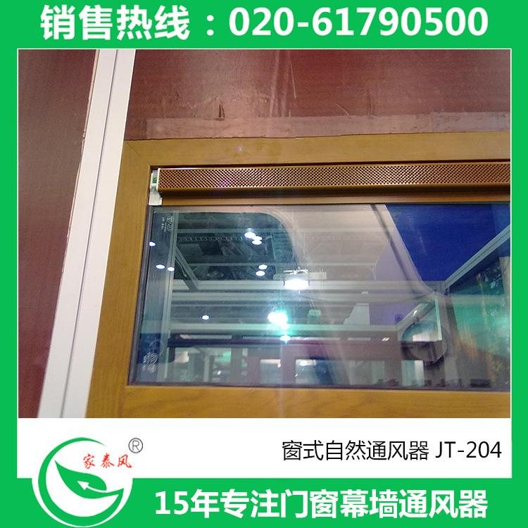 窗式天然通风器厂家直销 自然进风器 铝合金 窗式换风器