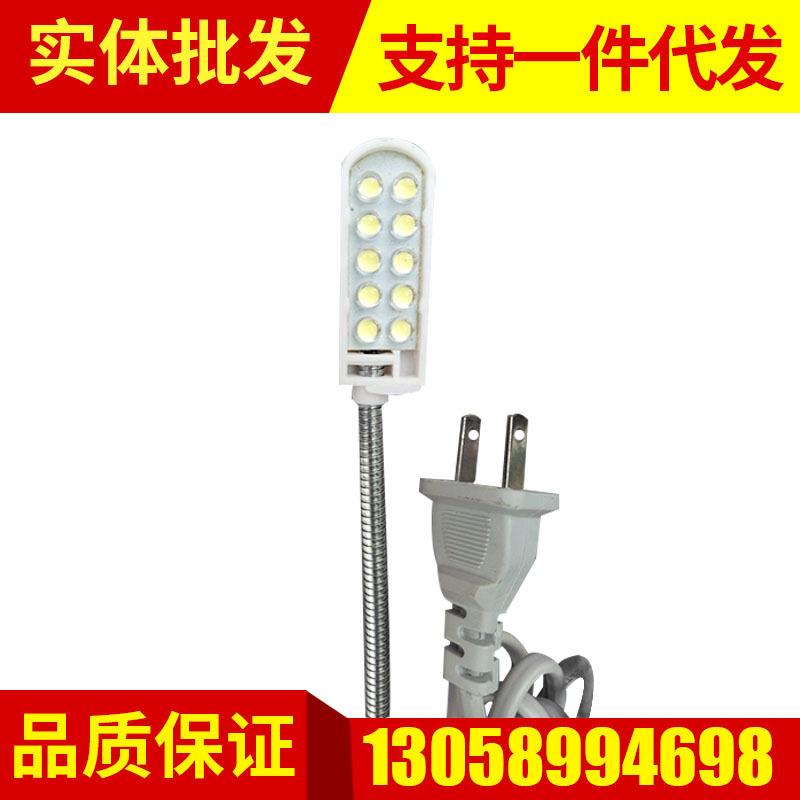 10粒LED超级节能衣车工作灯 LED节能灯 PVC
