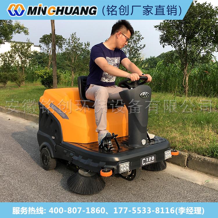 铭创C120小型打扫车 驾驶式清扫 驾驶式扫地机 LED