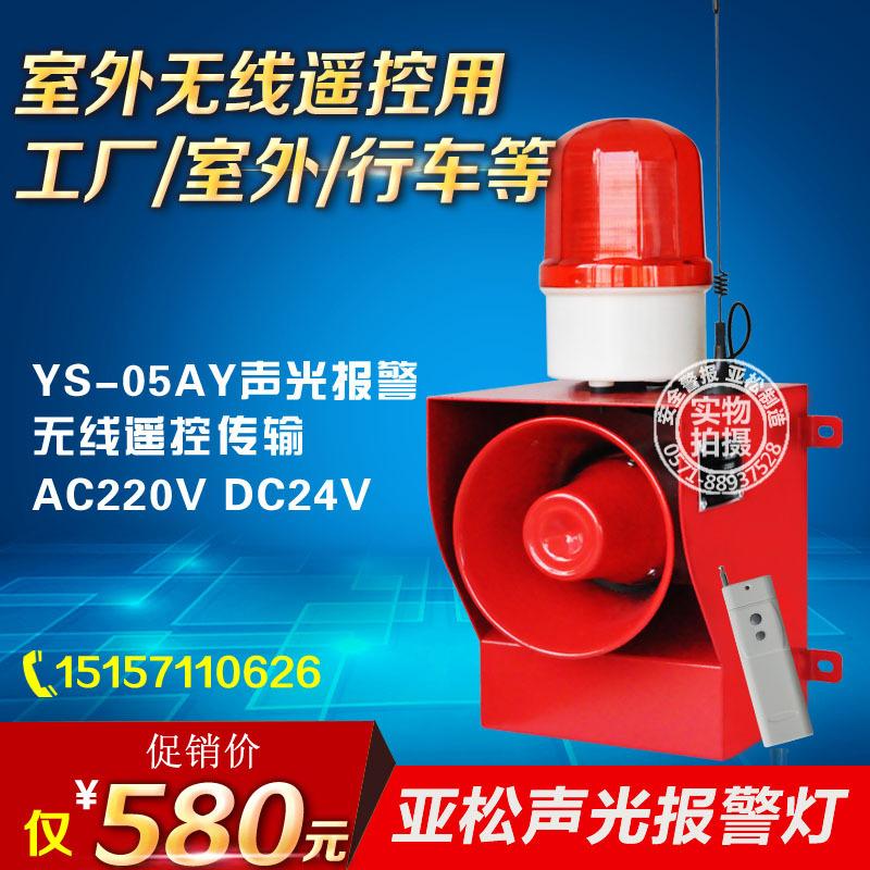 YS-05AY声光报警器 室外等地 LED光源 亚松重工