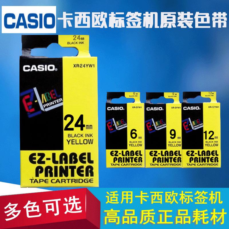 卡西欧标签机色带XR-9YW1黄底黑字CASIO标签打印机色带9mm