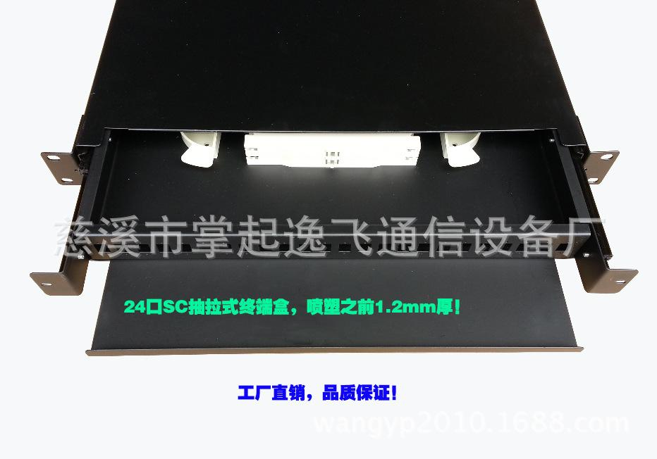 24口SC抽拉式终端盒