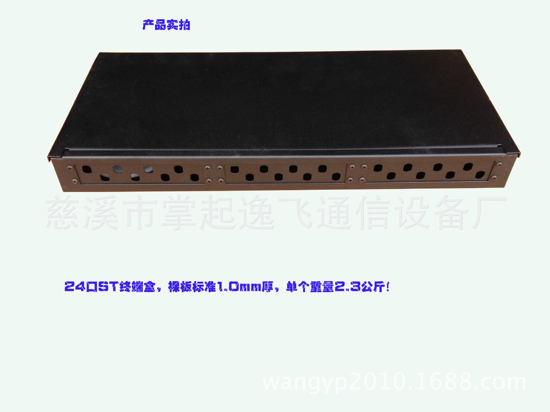 24口ST终端盒
