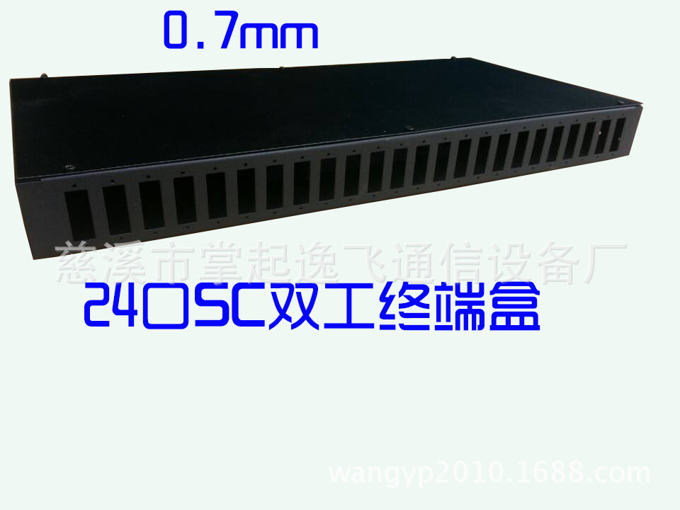 24口SC终端盒0.7