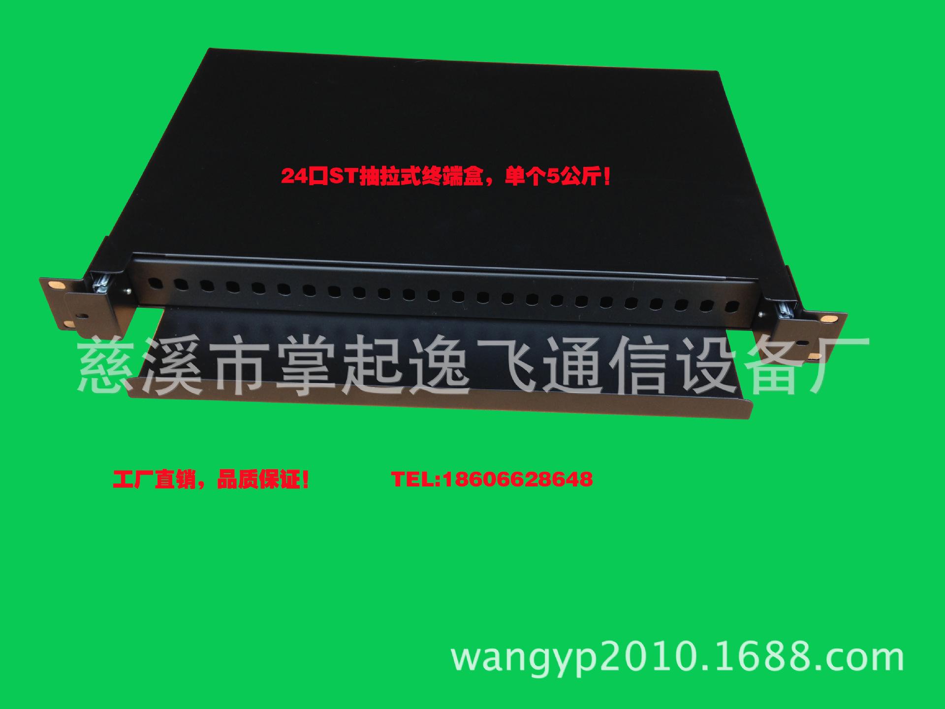 24口ST抽拉式终端盒