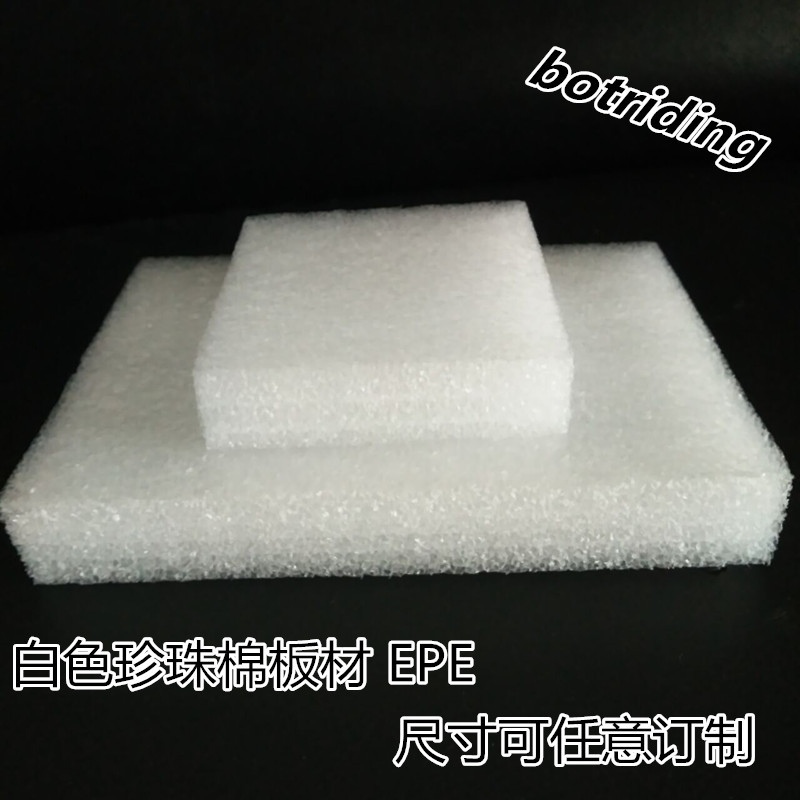 EPE板包装材料电子交联发泡聚乙烯 珍珠棉
