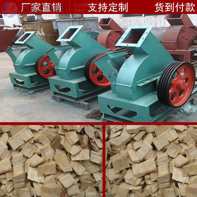 木材削片机 木材加工