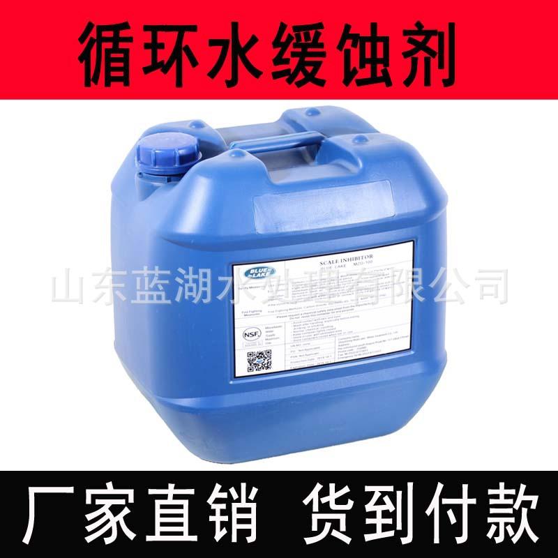 15275959059 缓蚀剂 淡黄色液体