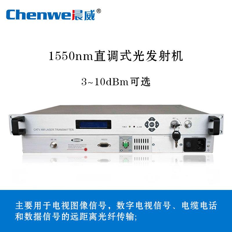 1550nm直调式catv有线电视光发射机9db光纤发射机