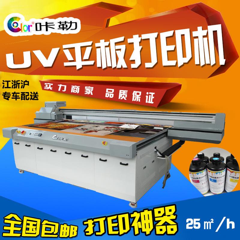 温州咔勒鞋面鞋材印刷设备 鞋面数码直喷印花机