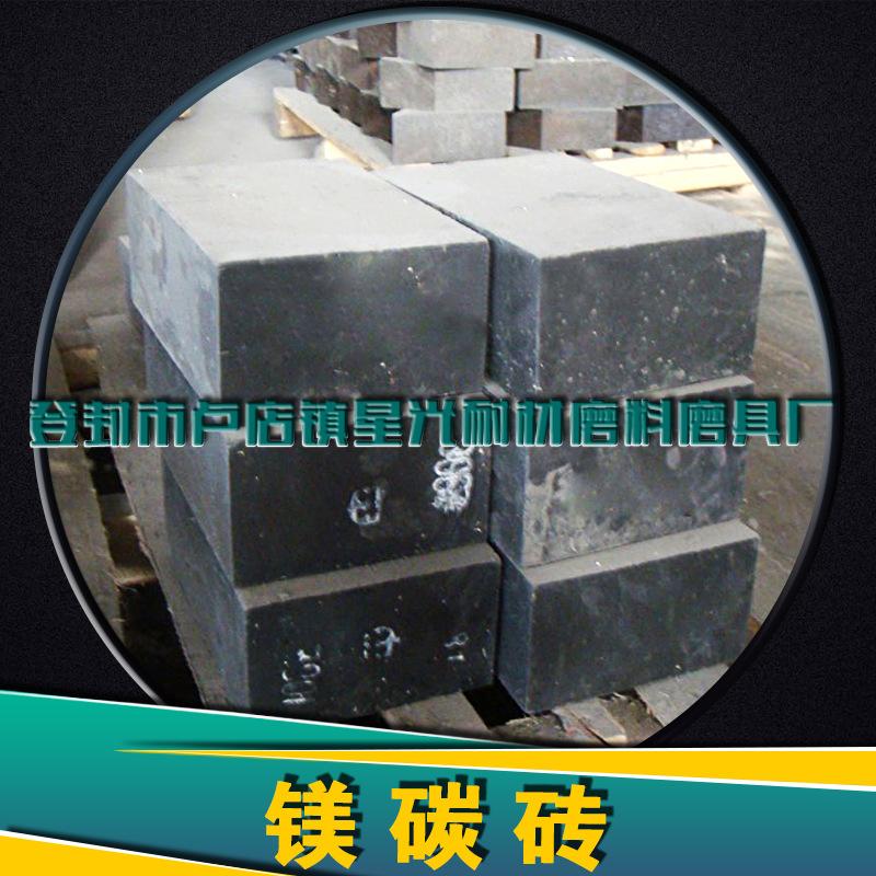 炼钢碱性平炉用镁碳砖 XINGGUANG/星光