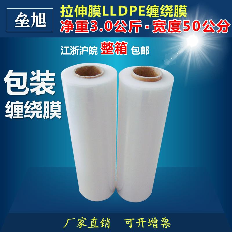 厂家供应缠绕膜手用缠绕膜PE缠绕膜拉伸缠绕膜 LLDPE